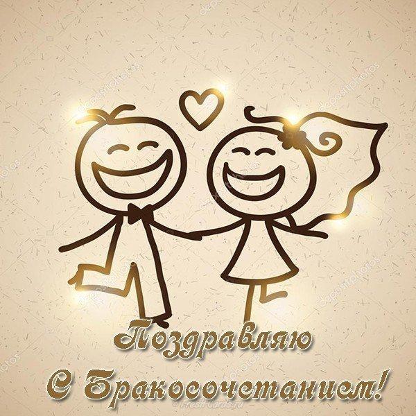 Поздравляю с бракосочетанием открытка скачать бесплатно на сайте otkrytkivsem.ru