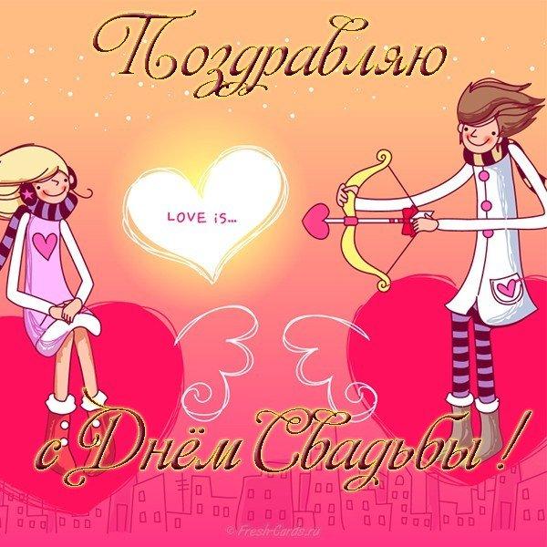 Поздравляю с днем свадьбы открытка скачать бесплатно на сайте otkrytkivsem.ru