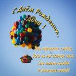 Поздравляю с днём рождения дочери открытка скачать бесплатно на сайте otkrytkivsem.ru