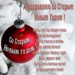 Поздравляю со старым новым годом открытка скачать бесплатно на сайте otkrytkivsem.ru