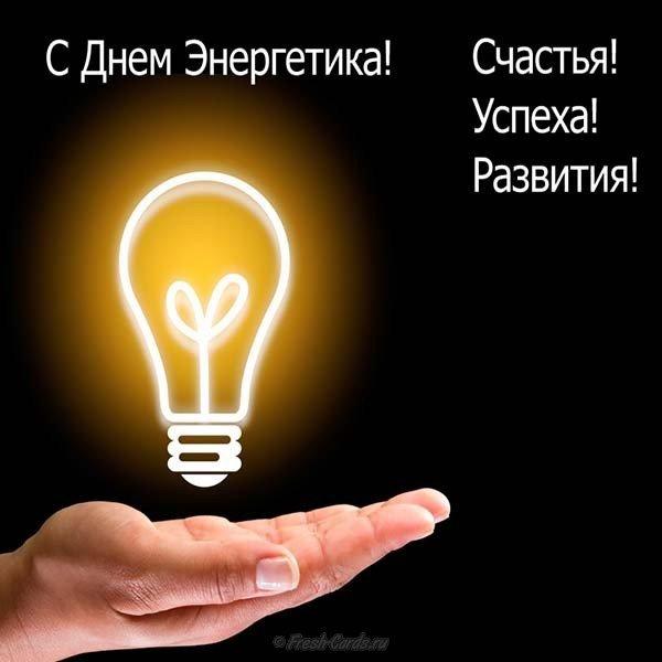 pozhelanie na den energetika