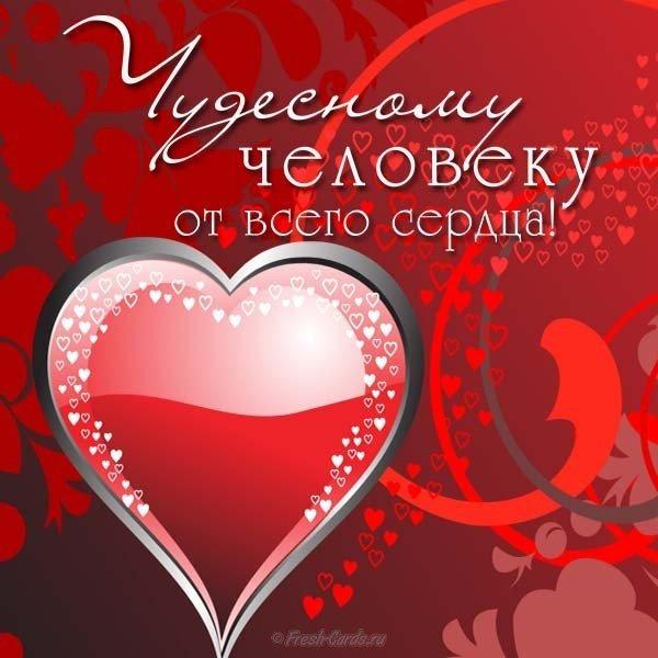 pozhelanie na den svyatogo valentina otkrytka
