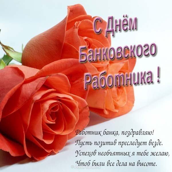 Пожелание с днем банковского работника скачать бесплатно на сайте otkrytkivsem.ru