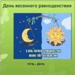 Пожелание в день весеннего равноденствия открытка скачать бесплатно на сайте otkrytkivsem.ru