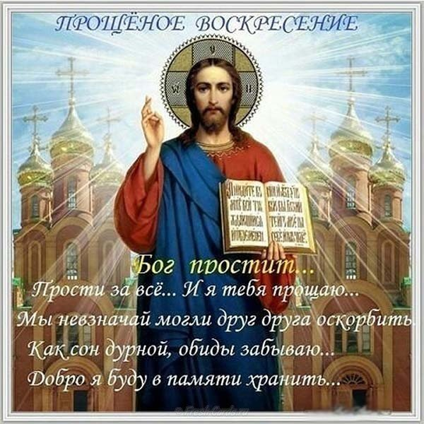Пожелание в прощеное воскресенье скачать бесплатно на сайте otkrytkivsem.ru