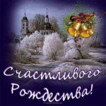 Православная открытка на рождество скачать бесплатно на сайте otkrytkivsem.ru
