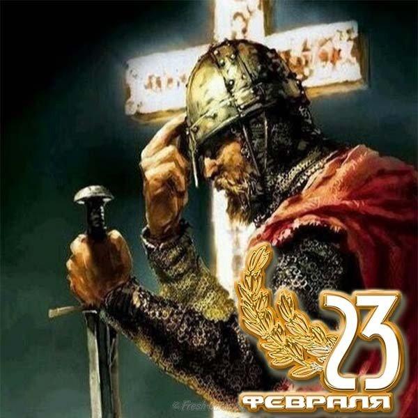 Православная открытка с 23 февраля скачать бесплатно на сайте otkrytkivsem.ru