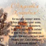 Православная открытка с рождеством скачать бесплатно на сайте otkrytkivsem.ru