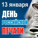 Праздник день Российской печати скачать бесплатно на сайте otkrytkivsem.ru