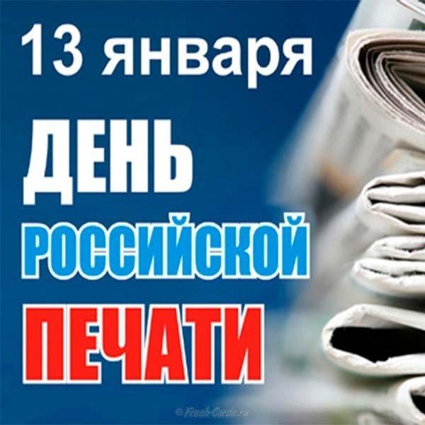 prazdnik den rosslyskoy pechati