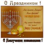 Праздник ханука картинка скачать бесплатно на сайте otkrytkivsem.ru