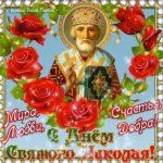 Праздник николая Чудотворца открытка скачать бесплатно на сайте otkrytkivsem.ru