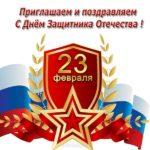 Приглашение на 23 февраля мужчинам коллегам открытка скачать бесплатно на сайте otkrytkivsem.ru