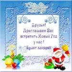 Пригласительная открытка на новый год скачать бесплатно на сайте otkrytkivsem.ru