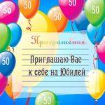Пригласительная открытка на юбилей 50 лет скачать бесплатно на сайте otkrytkivsem.ru