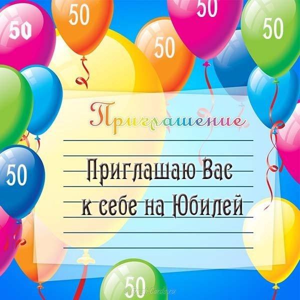 Директор, пригласительная открытка 50 лет