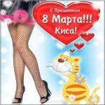 Прикольная электронная картинка с 8 марта скачать бесплатно на сайте otkrytkivsem.ru