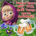 Прикольная электронная открытка с 1 мая скачать бесплатно на сайте otkrytkivsem.ru