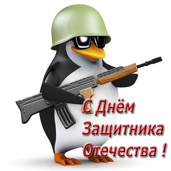 prikolnaya i smeshnaya otkrytka s fevralya