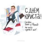 Прикольная картинка к дню юриста скачать бесплатно на сайте otkrytkivsem.ru