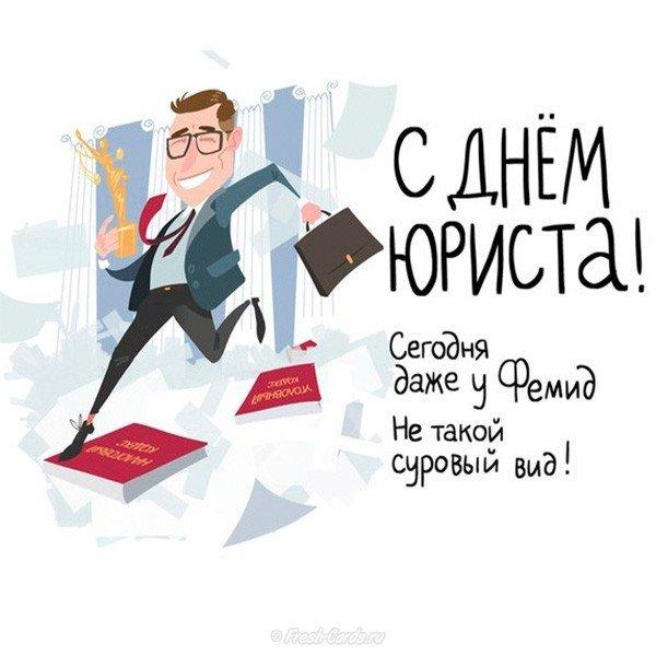 prikolnaya-kartinka-k-dnyu-yurista.jpg