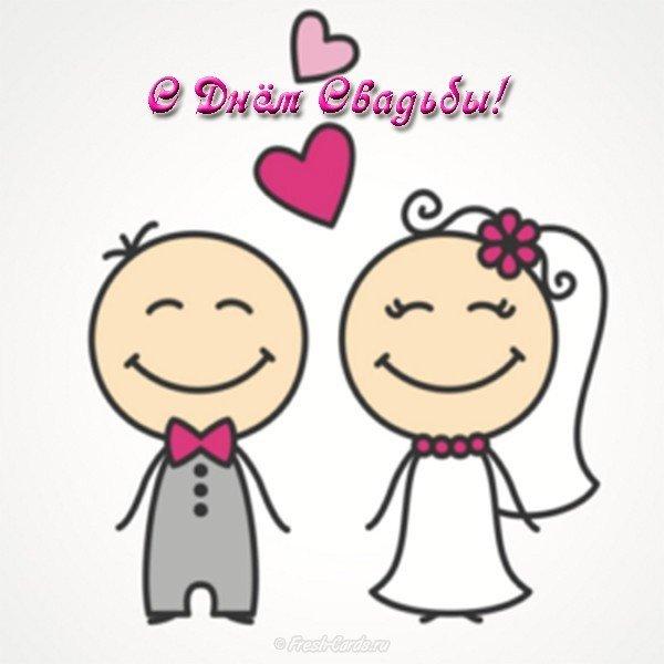 Прикольная картинка к свадьбе скачать бесплатно на сайте otkrytkivsem.ru
