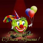 Прикольная картинка ко дню юриста скачать бесплатно на сайте otkrytkivsem.ru