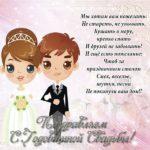 Прикольная картинка на годовщину свадьбы скачать бесплатно на сайте otkrytkivsem.ru