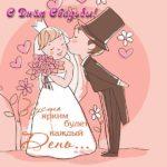 Прикольная картинка на свадьбу скачать бесплатно на сайте otkrytkivsem.ru