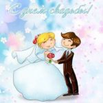 Прикольная картинка про свадьбу скачать бесплатно на сайте otkrytkivsem.ru