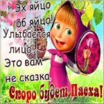 Прикольная картинка с Пасхой скачать бесплатно на сайте otkrytkivsem.ru