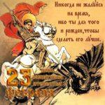Прикольная надпись к 23 февраля на открытке скачать бесплатно на сайте otkrytkivsem.ru