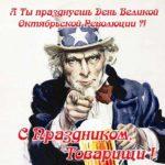 Прикольная открытка 7 ноября скачать бесплатно на сайте otkrytkivsem.ru