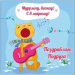 Прикольная открытка 8 марта подруге скачать бесплатно на сайте otkrytkivsem.ru