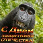 Прикольная открытка для мужчин к 23 февраля скачать бесплатно на сайте otkrytkivsem.ru