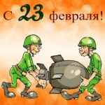 Прикольная открытка для мужчин на 23 февраля скачать бесплатно на сайте otkrytkivsem.ru