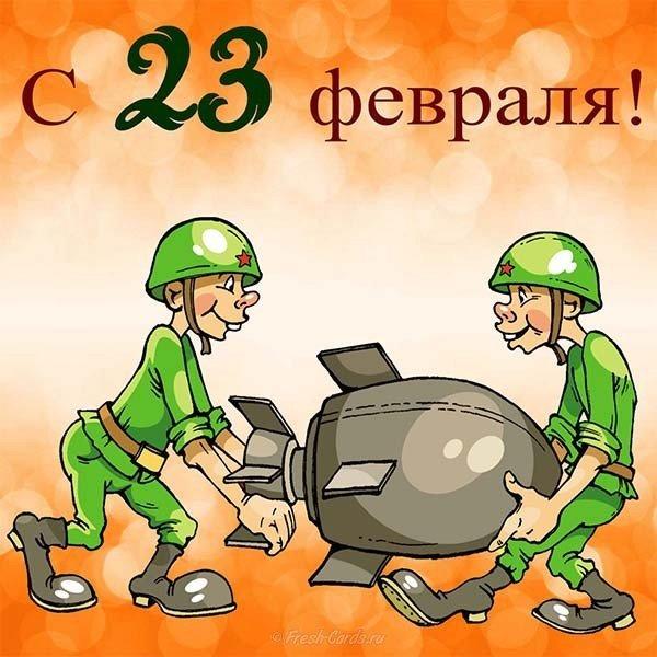 prikolnaya otkrytka dlya muzhchin na fevralya