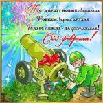 Прикольная открытка для женщин с 23 февраля скачать бесплатно на сайте otkrytkivsem.ru
