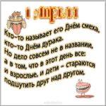 Прикольная открытка к 1 апреля скачать бесплатно на сайте otkrytkivsem.ru