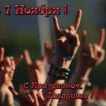 Прикольная открытка к 7 ноября скачать бесплатно на сайте otkrytkivsem.ru