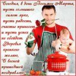 Прикольная открытка к 8 марта фото скачать бесплатно на сайте otkrytkivsem.ru