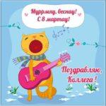 Прикольная открытка к 8 марта коллегам женщинам скачать бесплатно на сайте otkrytkivsem.ru