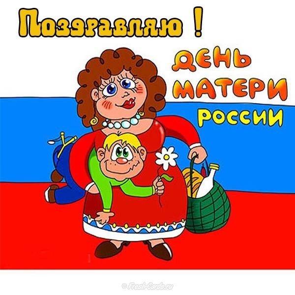 Дню матери открытка прикольная