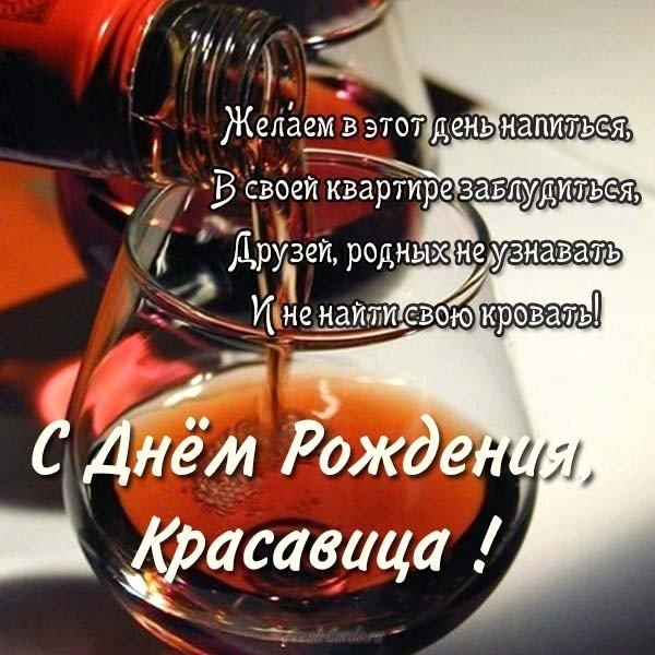 Прикольная открытка к дню рождения девушке скачать бесплатно на сайте otkrytkivsem.ru