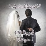 Прикольная открытка к дню свадьбы скачать бесплатно на сайте otkrytkivsem.ru