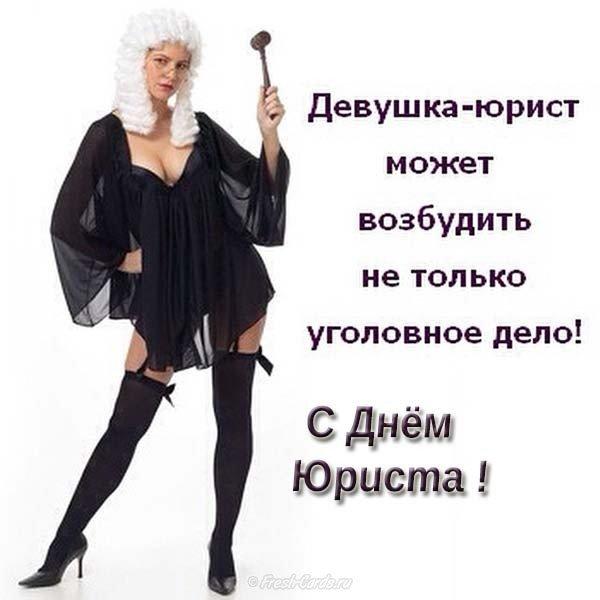 Прикольная картинка к дню юриста прикольные, алисова открытки