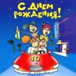 Прикольная открытка мужчине на 40 лет скачать бесплатно на сайте otkrytkivsem.ru