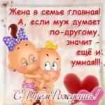 Прикольная открытка мужу на день рождения скачать бесплатно на сайте otkrytkivsem.ru
