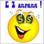 Прикольная открытка на 1 апреля скачать бесплатно на сайте otkrytkivsem.ru