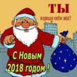 Прикольная открытка на 2018 год скачать бесплатно на сайте otkrytkivsem.ru